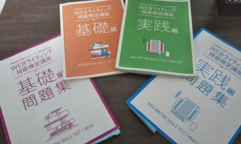 Webライティング技能検定 Webライティング実務士