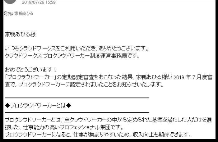 プロクラウドワーカー 画像 認定 2019年7月26日