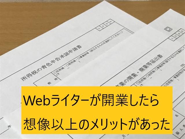 Webライターが開業届を提出するメリット