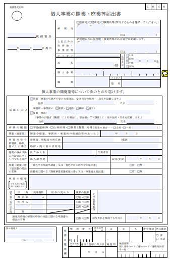 Webライター用の開業届|国税庁