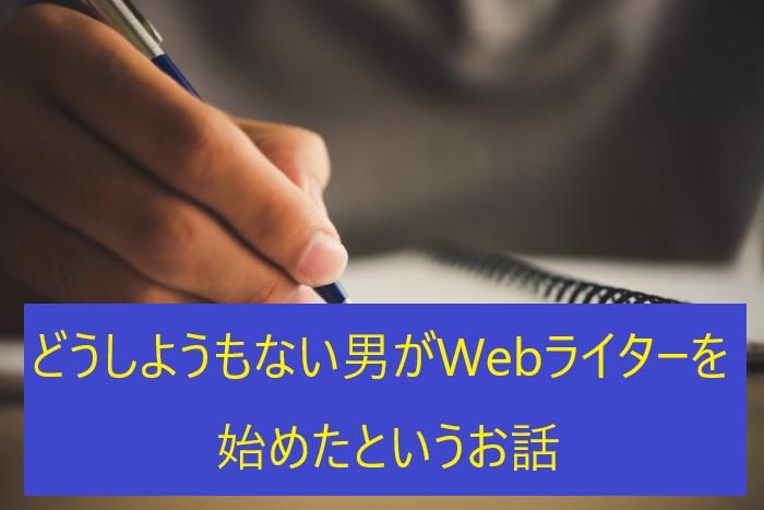 Webライターを始めたときの自分の国語力