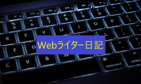 Webライター日記サンダー
