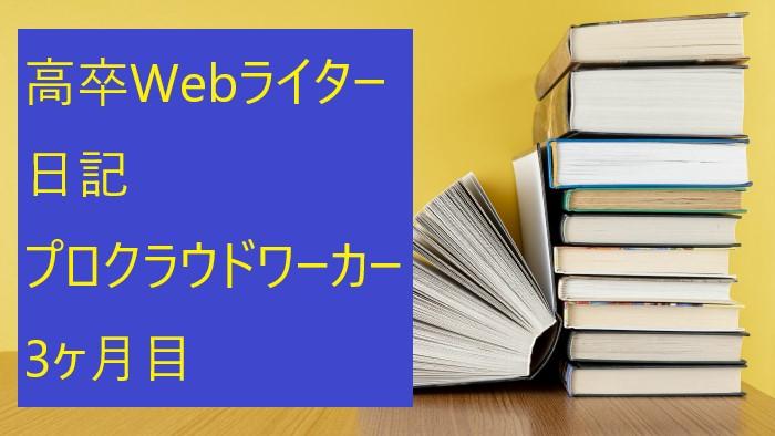 高卒Webライターのプロクラウドワーカー3ヶ月目