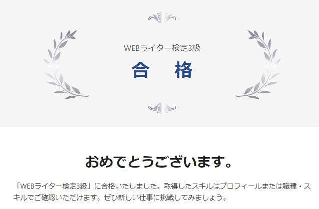 Webライター検定3級合格画面
