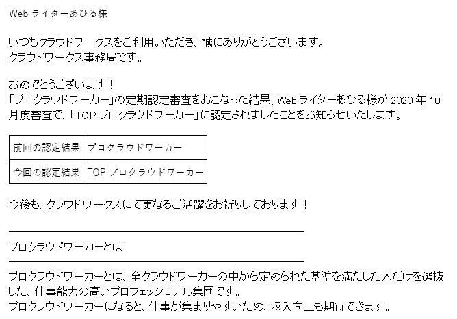 TOPプロクラウドワーカーの認定メール