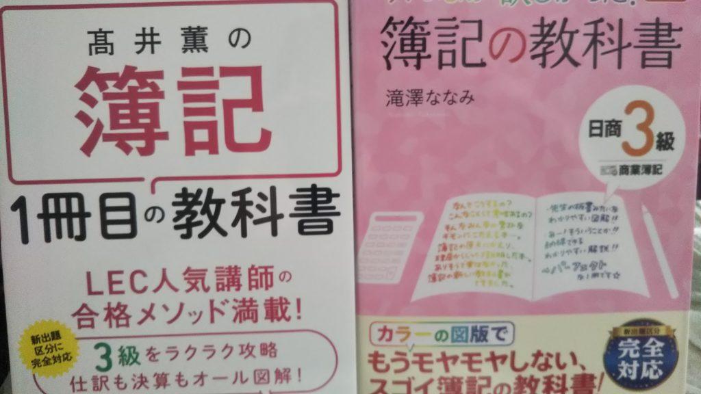 簿記の教科書で勉強する日記