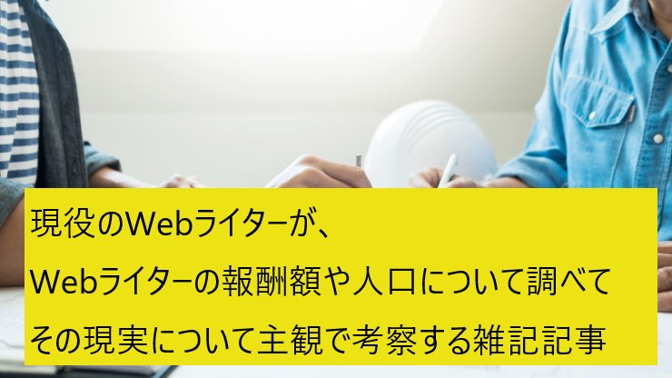 Webライターが稼げるかや人が増えているについての現実について考察してみる記事